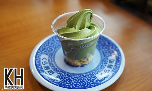 《藏壽司》靜岡抹茶霜淇淋