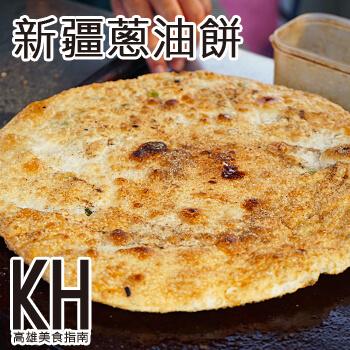 高雄岡山美食推薦《新疆蔥油餅》岡山在地高CP值平價小吃美食
