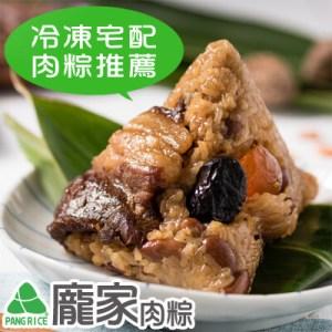 龐家肉粽冷凍宅配端午節好吃肉粽推薦