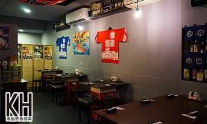 《酒樂》日式居酒屋