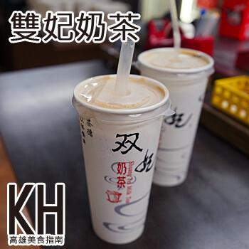高雄鹽埕區美食推薦《雙妃奶茶》紅茶加普洱新樂街人氣飲料