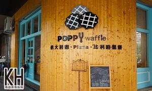 《PoppyWaffle》一樓是外帶區