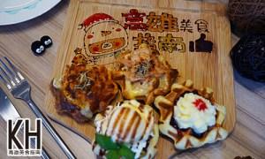 《PoppyWaffle》特製鬆餅禮盒