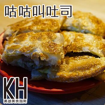 高雄三民區美食推薦《咕咕叫土司》博愛店超酥脆皮蛋餅宵夜美食