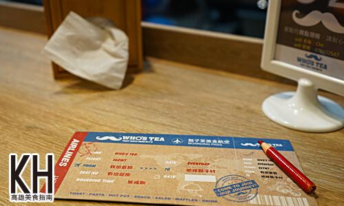 《鬍子茶》機票菜單