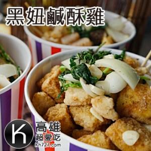 高雄岡山美食推薦《黑妞鹹酥雞》岡山高CP值平價超好吃排隊鹹酥雞