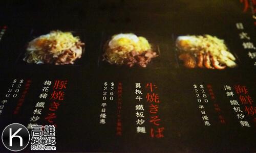 《MLD台鋁鐵板燒》菜單