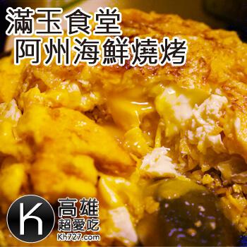 高雄新興區美食推薦《滿玉食堂&阿州海鮮燒烤》宵夜晚餐美食超好吃炸蛋炒飯
