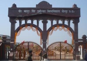 PurvanchalUniversity