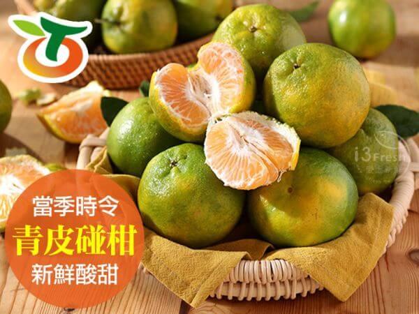 Tainan Green Peel Ponkan 10 kg