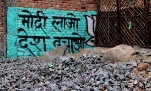 Graffiti spotted near the Lauda Hill worksite in Mahoba's Kabrai