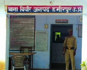 29-07-15 Kshetriya Hamirpur - Binwar Thana web