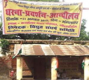 12-08-15 Maya Gosainganj Dharna web