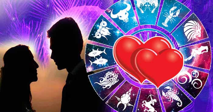Know how romantic and full of romance your day will be - Love Life Horoscope