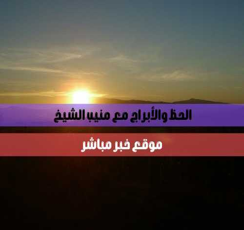 برجك اليوم الجمعة 11-6-2021 منيب الشيخ | أبراج الفلك 11 يونيو 2021