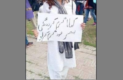 KP Assembly, slogans, Aurat March, resolution