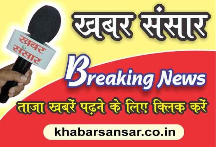 Kabhar Sansar | Uttarakhand No.1 Hindi News Portal