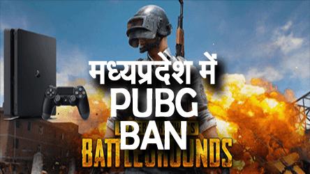 pubg ban in mp news