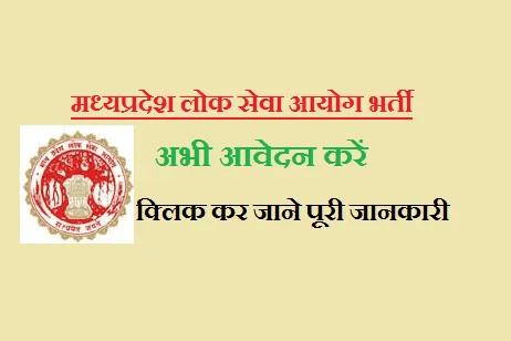 MPPSC Recruitment 2019,