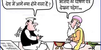 bjp cartoon ghoshna patr