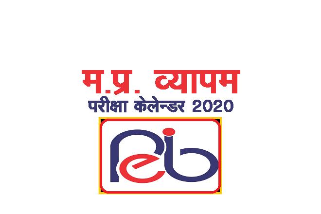 MP Vyapam New Calendar 2020 | MP PEB New Calendar 2020 : Time Table