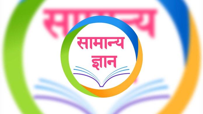 gk in hindi 2020