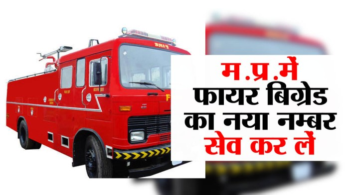 mp fire brigade news number news