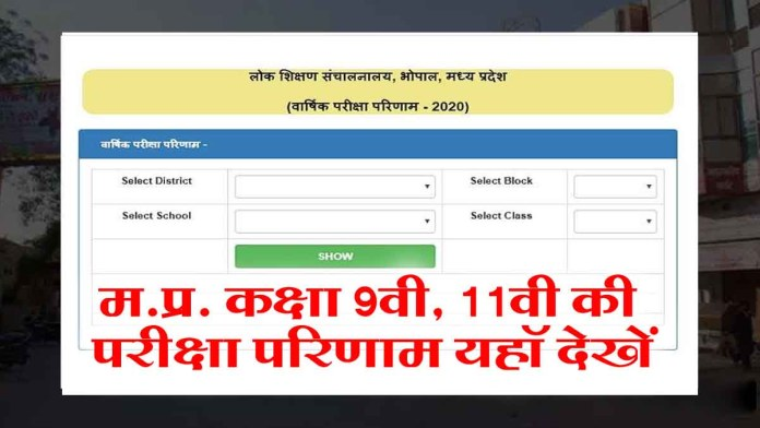 mp 9th 12th result online