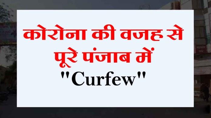 punjab curfew