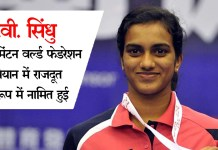 Current Affairs P.V. Sindhu named as ambassador in Badminton World Federation campaign