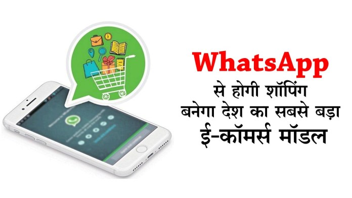 WhatsApp will be shopping, will become country's largest e-commerce model