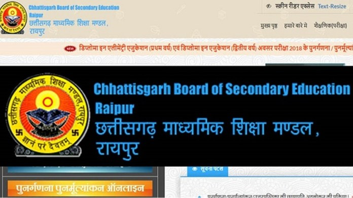 CGBSE 10th & 12th Exam Cancelled