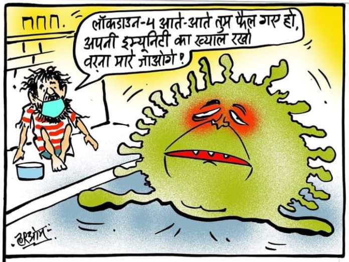 Cartoon: You have spread by lockdown 4, take care of your immunity or else you will be killed! Cartoon News