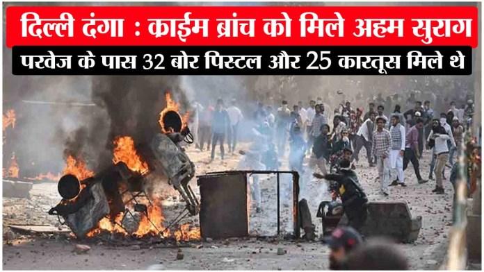 delhi-riots-latest-update