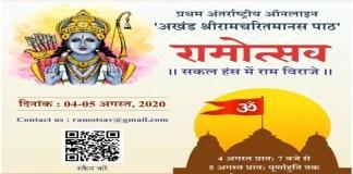 ram-mandir-ayodhya-