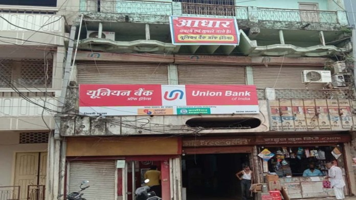 union bank seoni corona positive news