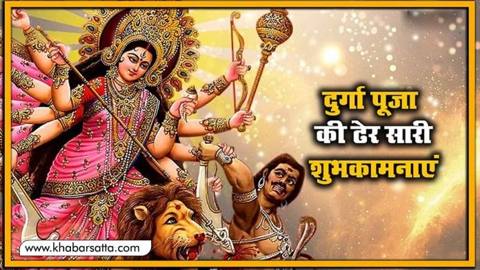 Durga Puja 2020 Ki Subhkamnaye, Wishes, Images, Quotes, Status