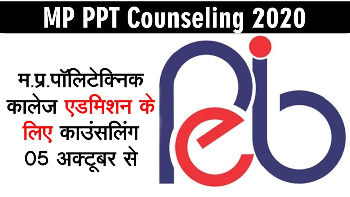Mp ppt counselling 2020