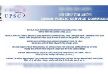 UPSC Prelims Result 2020 Announced