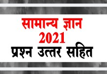 GK-in hindi 2021-Hindi General-Knowledge-2021-in-hindi
