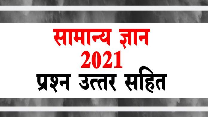 GK-in hindi 2021-Hindi General-Knowledge-2021-in-hindi
