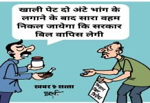 cartoon kisan bill