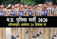 mp police online application date