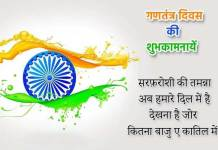 Republic Day 2021 Status Images Shayri
