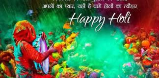 HAPPY HOLI VIDEO STATUS DOWNLOAD For WhatsApp, Facebook, Instagram Reels, Sharechat