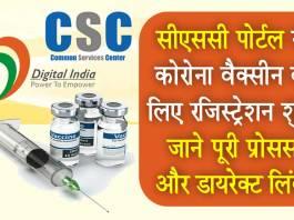 CSC VLE COWIN Vaccination Registration