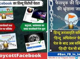 ban-fb-in-india
