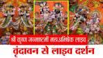 LIVE Darshan - Krishna Janmashtami 2021 - From Hare Krishna Temple Vrindavan - Krishna Abhishek Sanan - Janmashtami