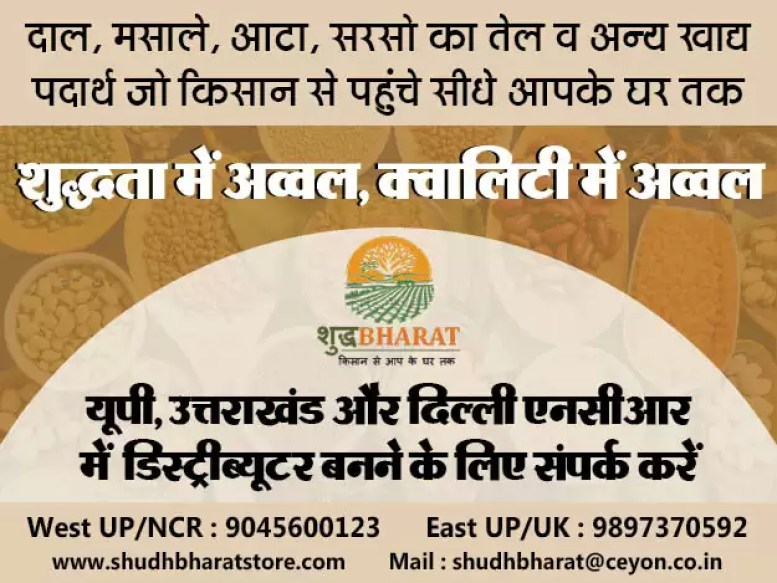 Shudh bharat