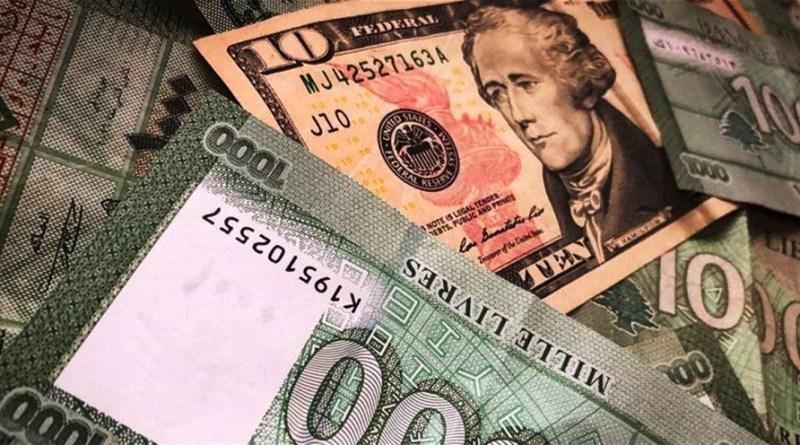 الليرة اللبنانية ترتفع قليلاً أمام صرف الدولار الأمريكي